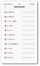 20170922 別山、白山 縦走 chizu (2)