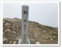 20170922 別山、白山 縦走 (45)