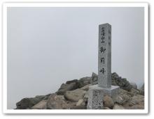 20170922 別山、白山 縦走 (93)