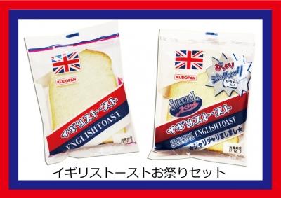 イギリストースト祭りセット