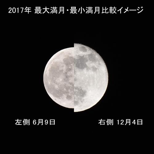最大最小満月比較6-9.12-34G D7T_5495-2