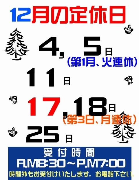 12月定休日 ≪ 定型紙(A4) ≫