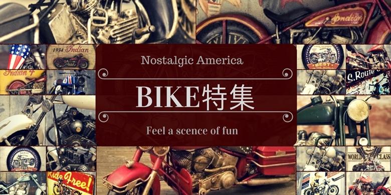 バイクアイテム 特価商品