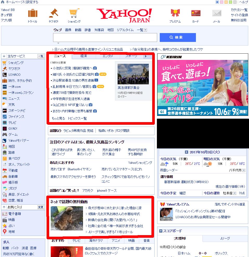 Yahooポータル