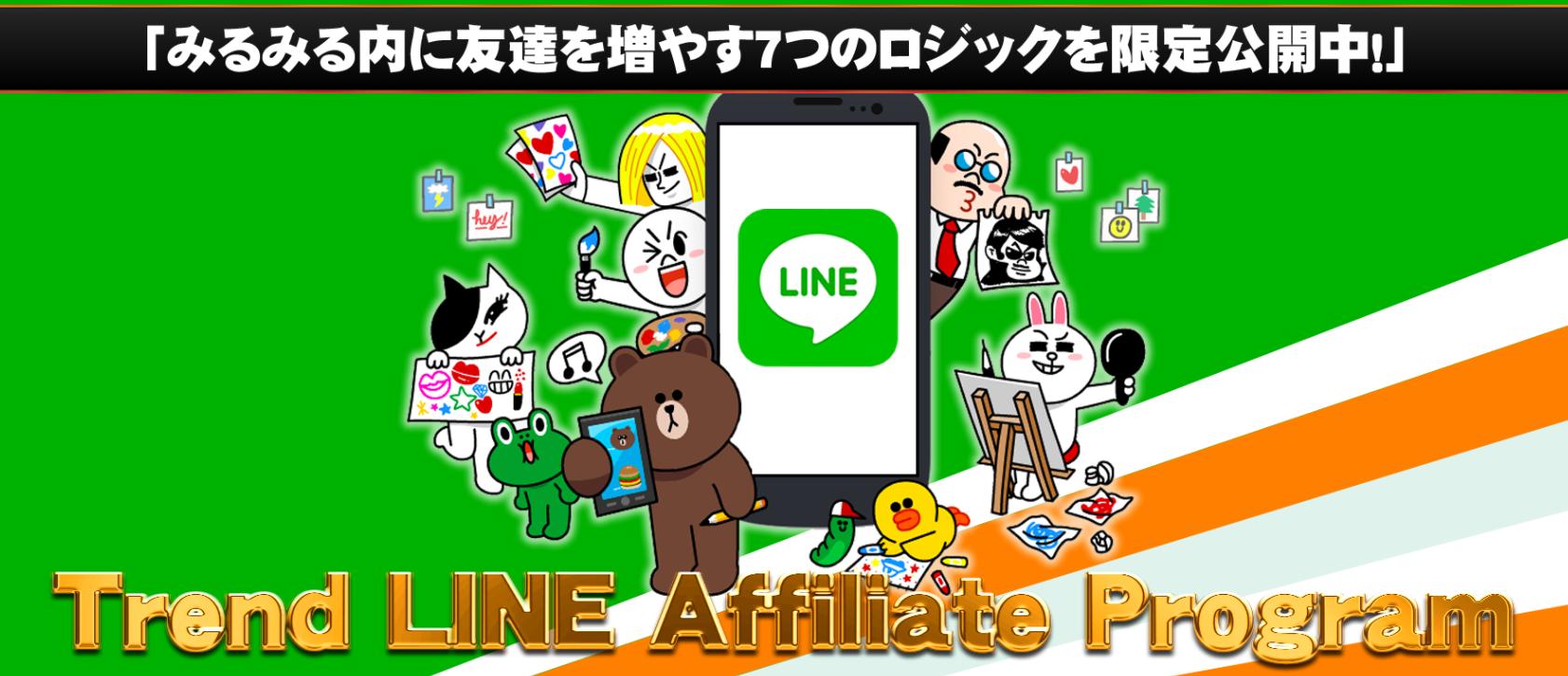 LINE LP