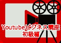Youtubeビジネス講座初級編