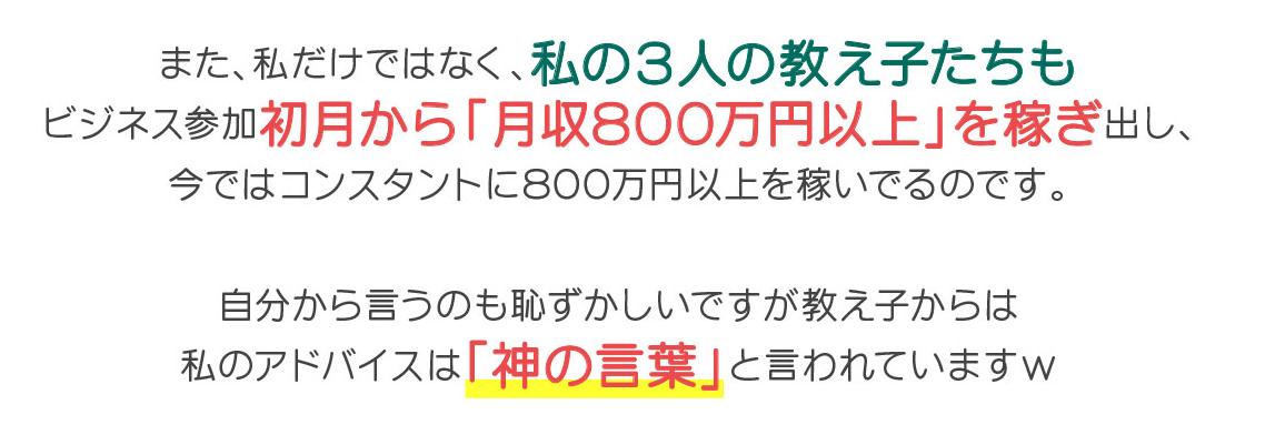 800万円