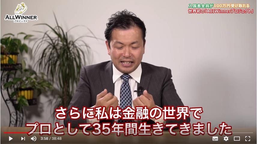 金融プロ 35ん円環