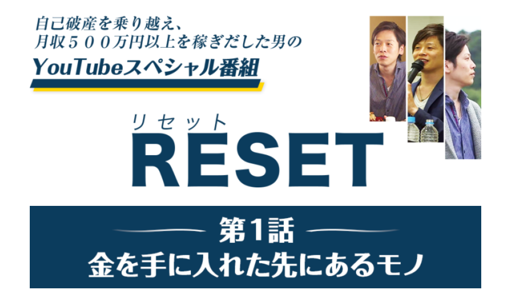 ResetLP.png