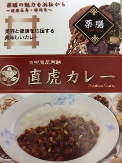 curry_201711271049460c1.jpg
