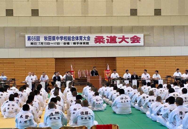 第66回秋田県中学校総合体育大会...