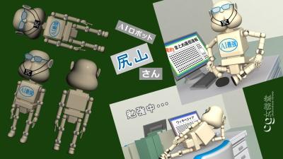 AIロボット尻山さん