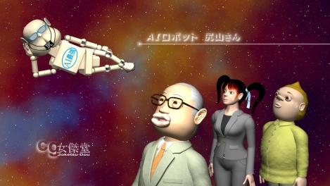 AIロボット尻山さんとの遭遇