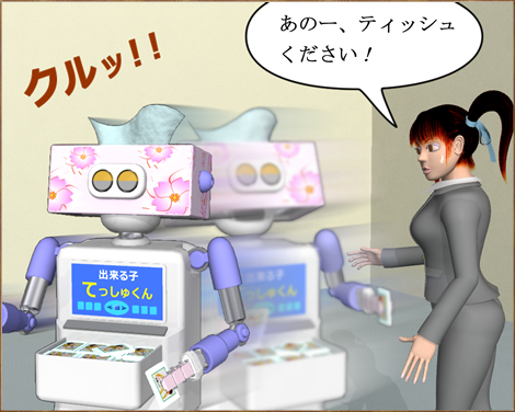 3Dキャラ漫画ティッシュ配りロボット2