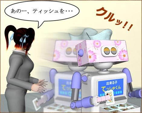 3Dキャラ漫画ティッシュ配りロボット3