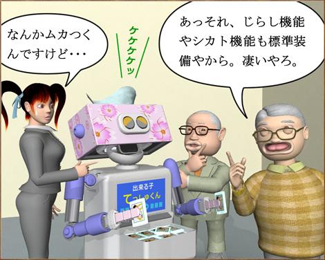 3Dキャラ漫画ティッシュ配りロボット4