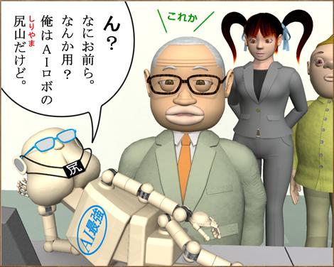 3Dキャラ漫画AI(人工知能)ロボット①3