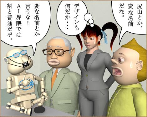 3Dキャラ漫画AI(人工知能)ロボット①4