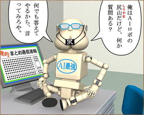 3Dキャラ漫画AI(人工知能)ロボット②1