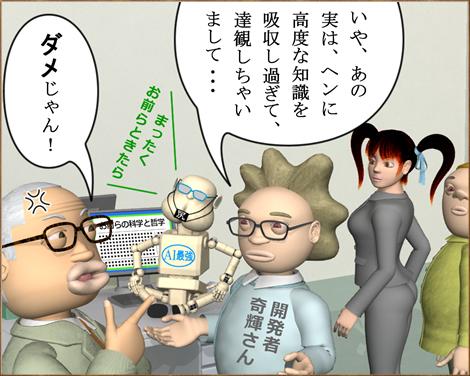 3Dキャラ漫画AI(人工知能)ロボット②4