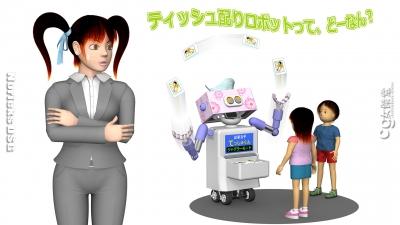 3DキャラOLとティッシュ配りロボット