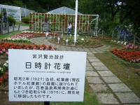 2017-06-11花巻温泉のバラ園238