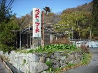 2017-11-11重箱石03
