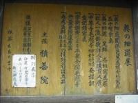 2017-10-28重箱石066