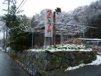 2017-11-25重箱石03