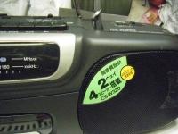 アイワ株式会社CS-W320重箱石08