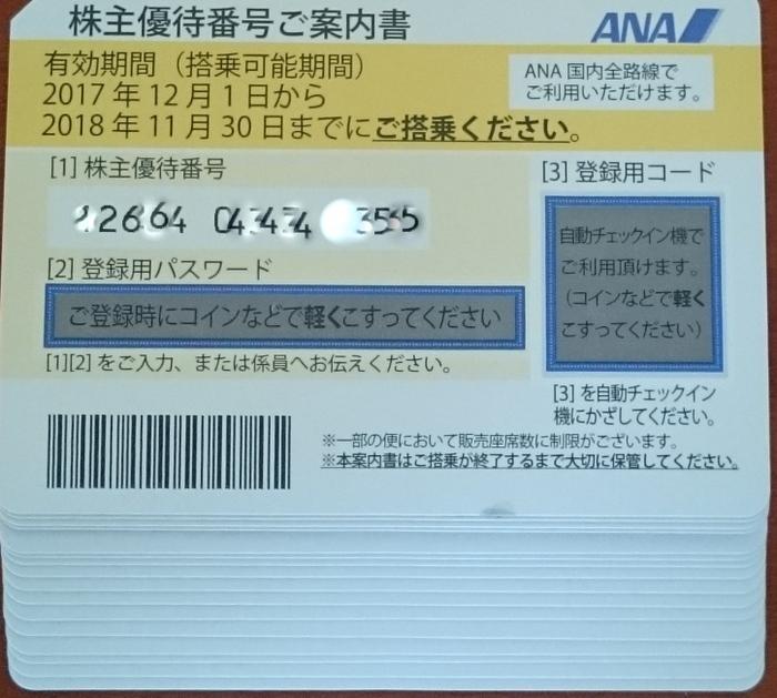 ANA201709