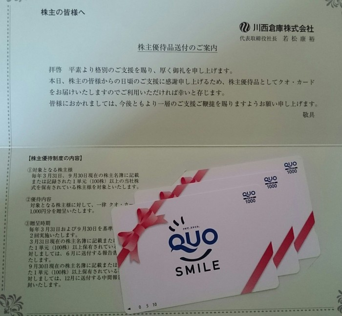 川西倉庫201709
