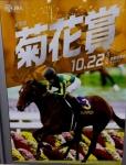 2017菊花賞ポスター