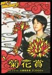 2017菊花賞ポスター3