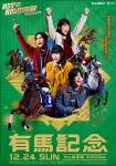 2017有馬記念ポスター