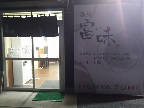 麺屋 富味