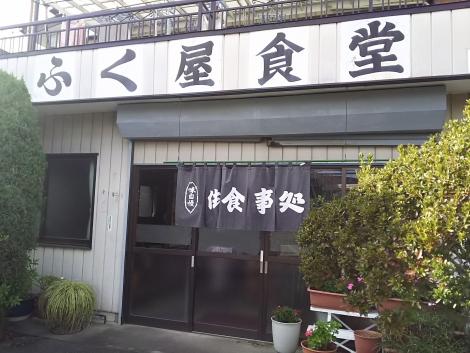 ふく屋食堂