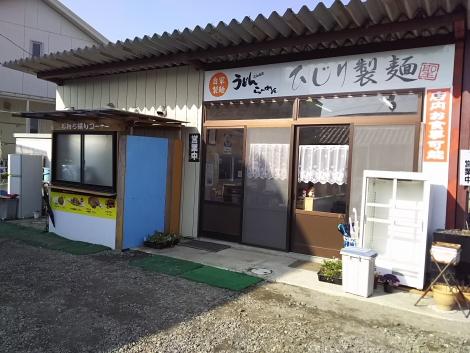 ひじり製麺