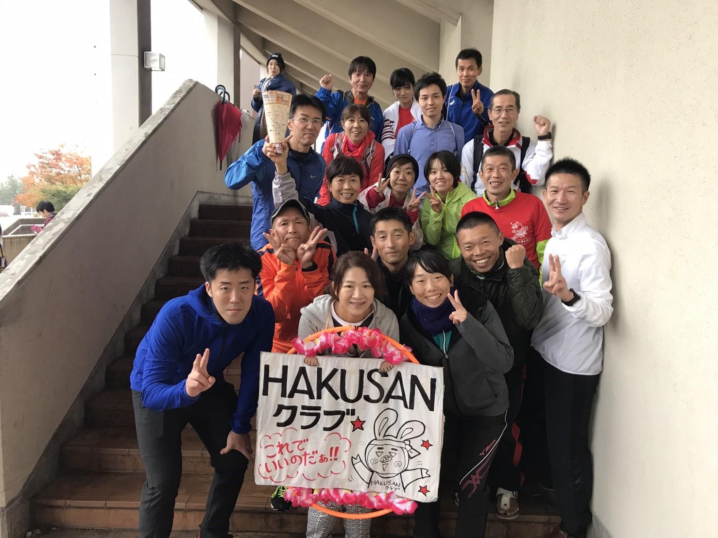 金沢マラソンHAKUSANクラブ