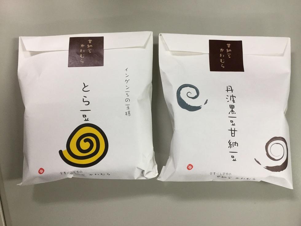 20171224甘納豆かわむら