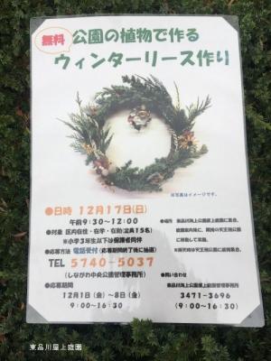 fuyukouza1.jpg