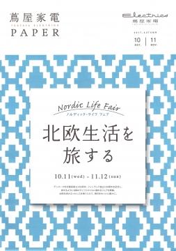 2017年11月03日 蔦屋家電 二子玉川_1