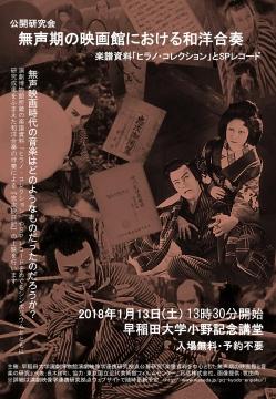 無声期の映画館における和洋合奏:楽譜資料「ヒラノ・コレクション」とSPレコード 表
