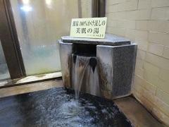 寒河江吉本湯口