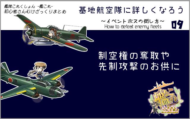 艦これ、基地航空隊の簡単まとめ。劣勢調整から陸攻ガン積みまで。