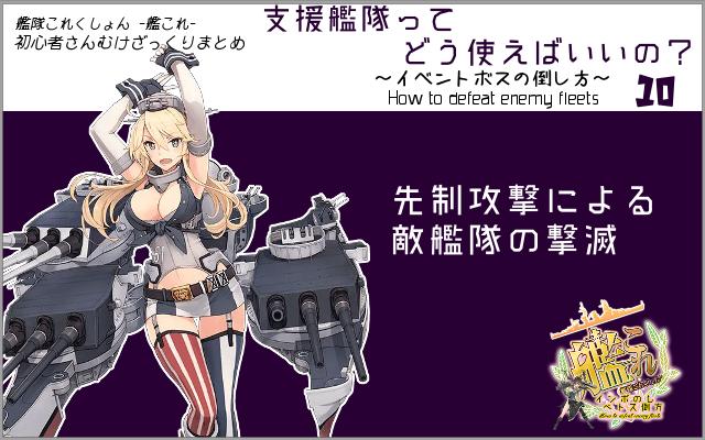 艦これ、支援艦隊の装備テンプレ、おすすめ編成例簡単まとめ。来ない支援を解消するためには。