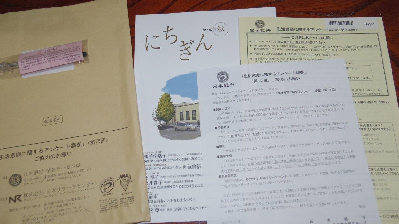 日銀 (2)-s