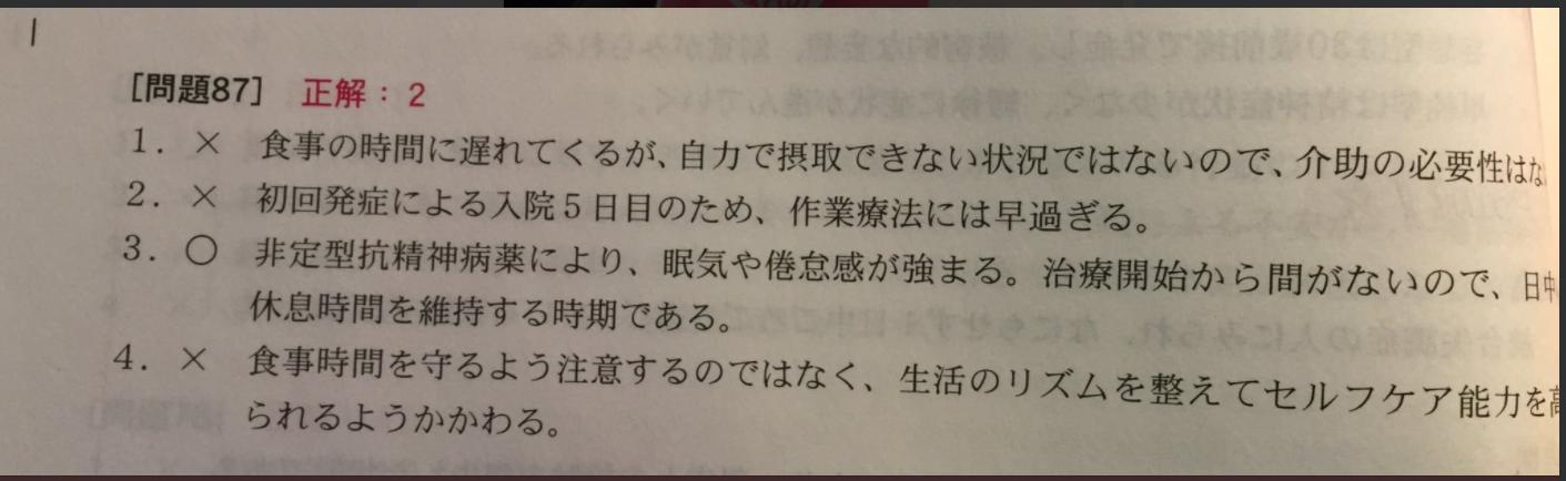 さわ研究所 黒本