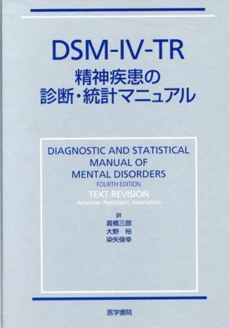 DSM−Ⅳ−TR 画像