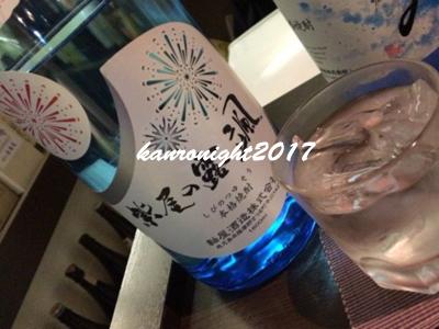 20170527_紫尾颯